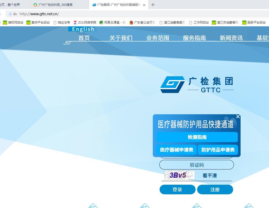 广州检验检测认证集团有限公司