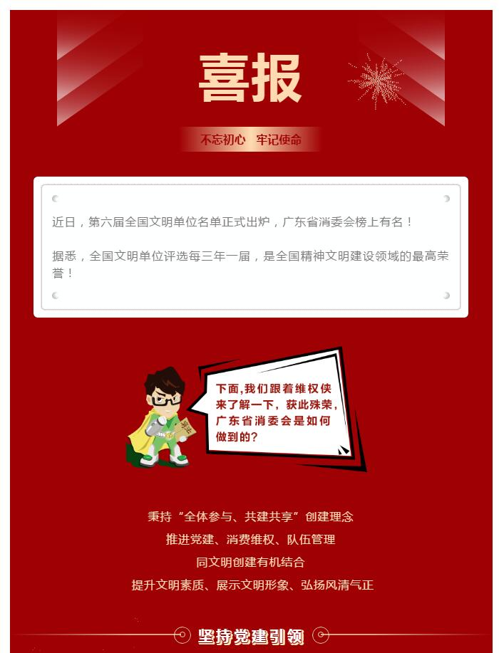 """再传捷报!广东省消委会荣获""""全国文明单位"""