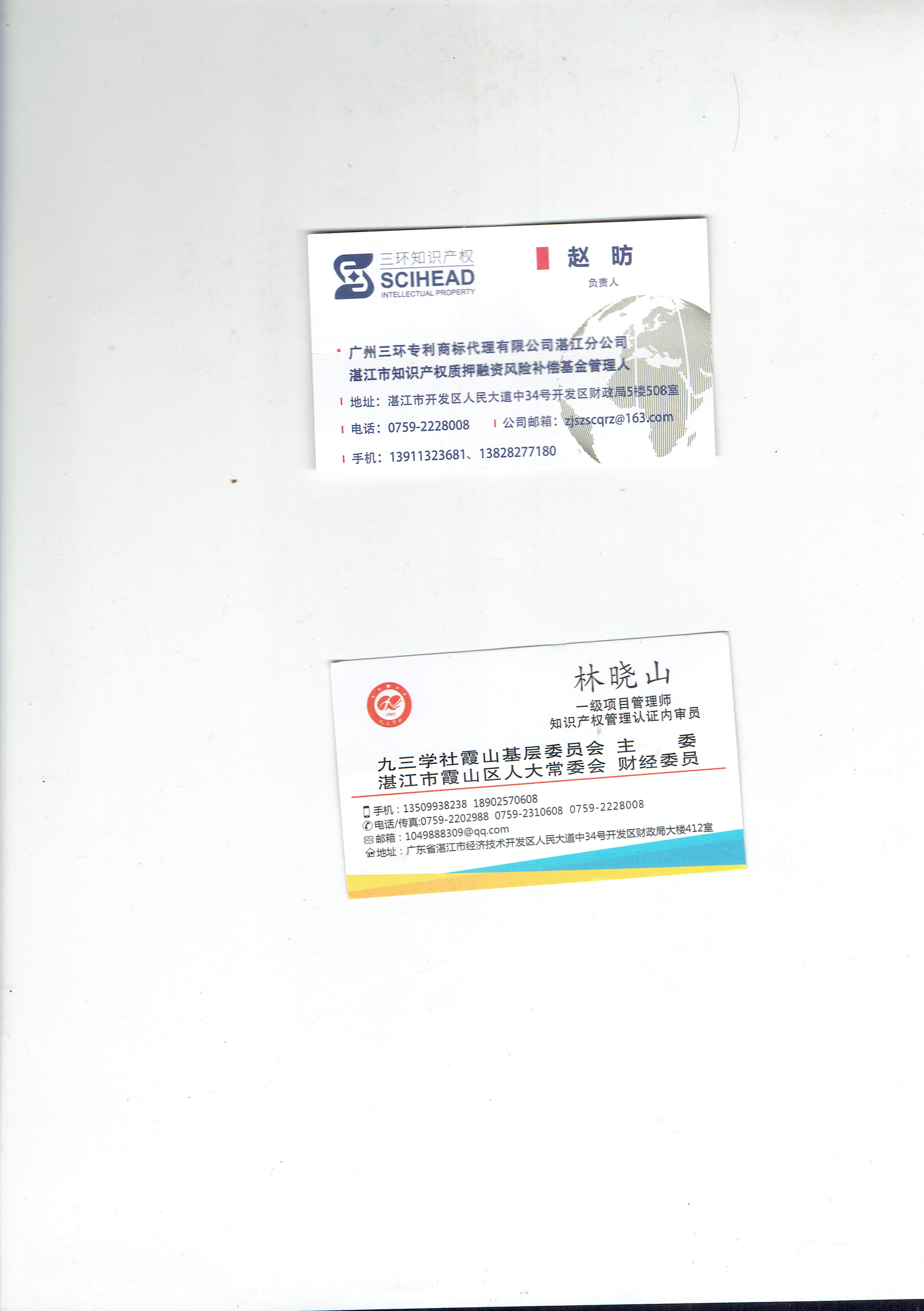 广州三环专利商标代理有限公司