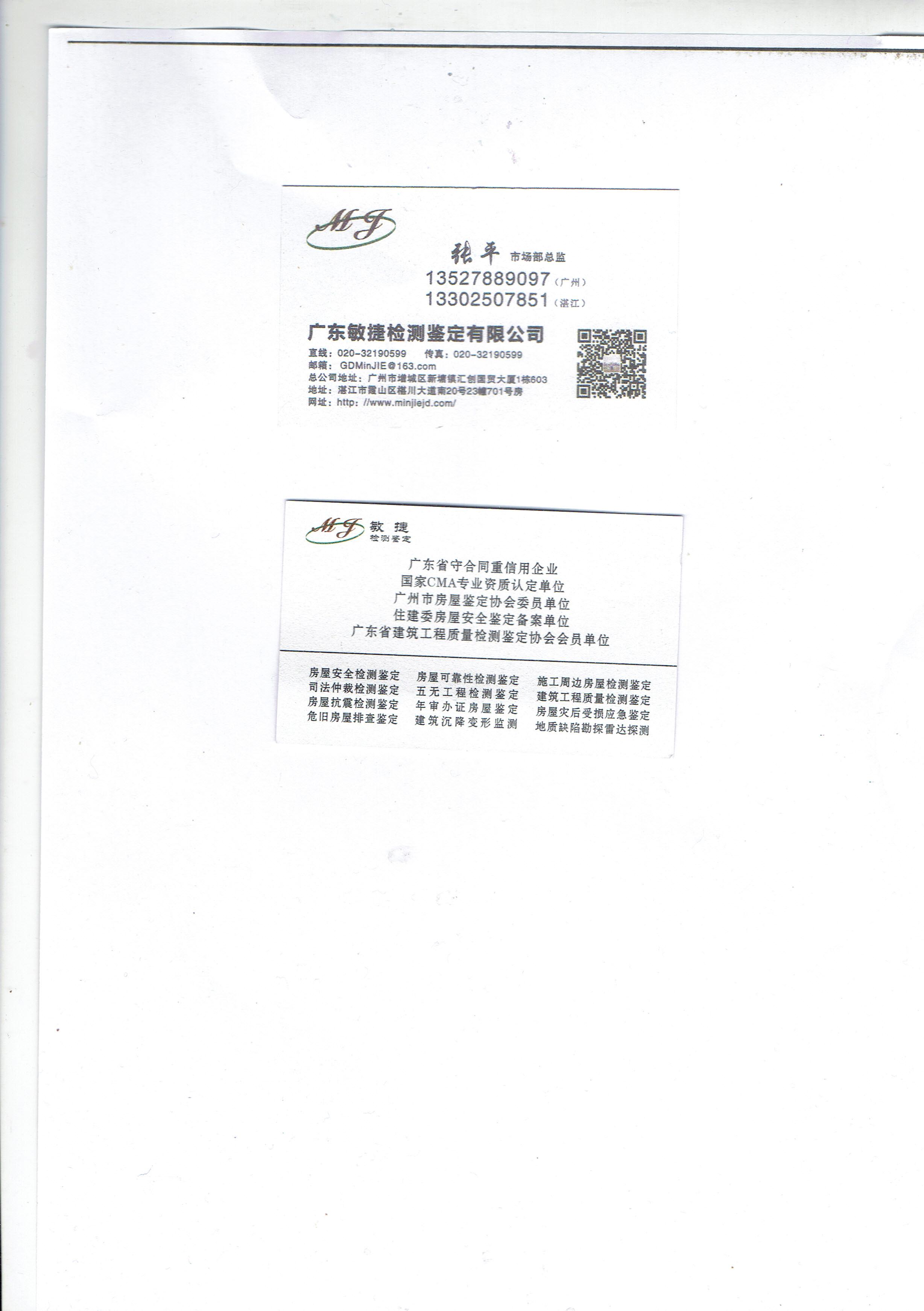 广东敏捷检测鉴定有限公司